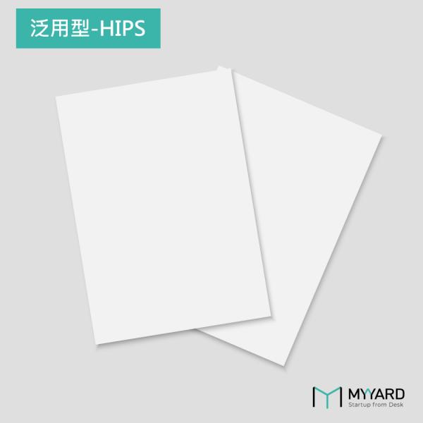真空成型用白色HIPS真空成型塑膠板