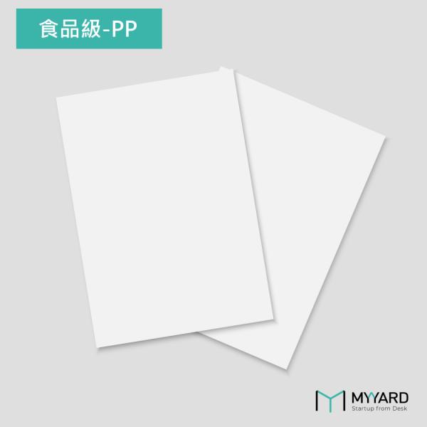 "img src=""white-PP-vaccum-froming-sheet.png"" alt=""白色食品級PP塑膠板"""