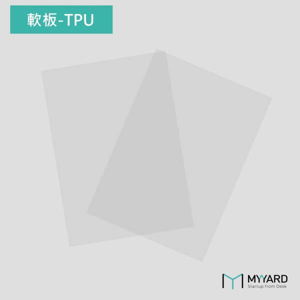 真空成型用TPU板