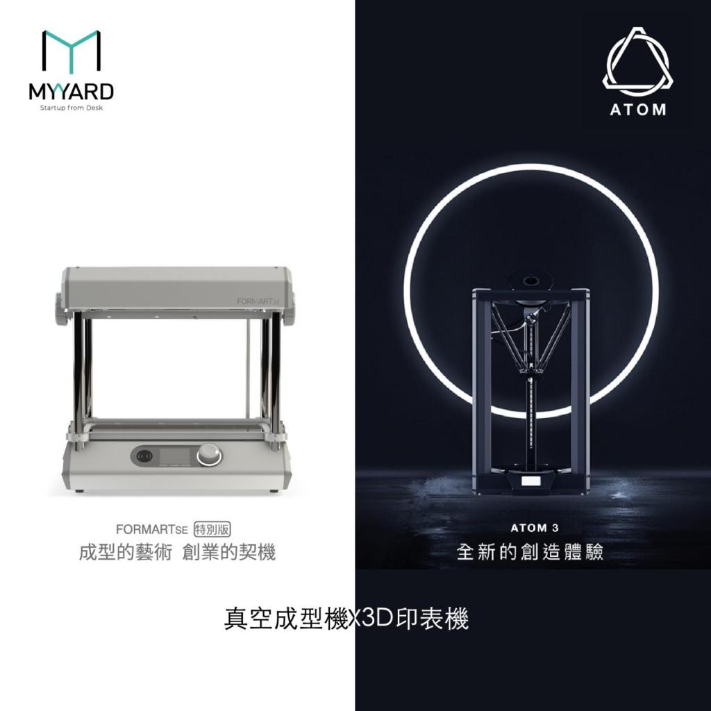 ATOM-3D印表機-FORMART-真空成型機-品牌聯名